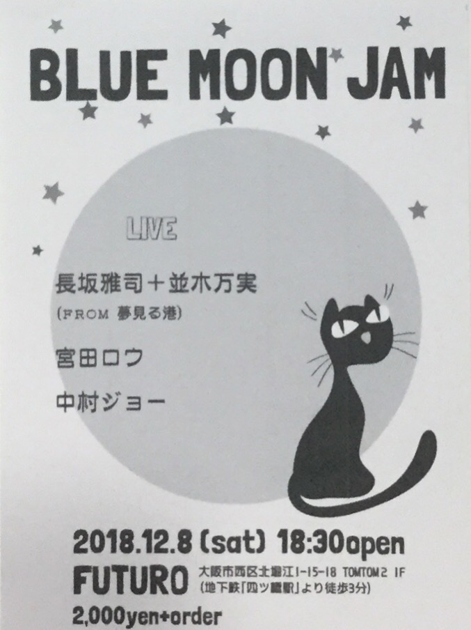 live20181208